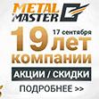 Metal Master 19 лет компании!
